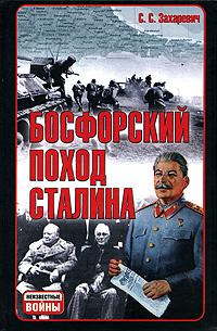 С. С. Захаревич Босфорский поход Сталина