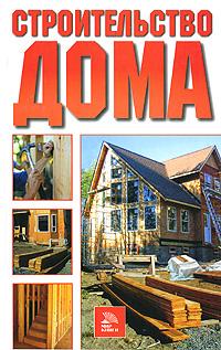 Фото - Бурдейный М.А. Строительство дома все для дома