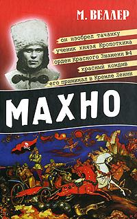 М. Веллер Махно книга анархиста