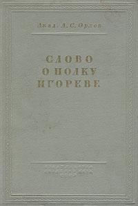 А. С. Орлов Слово о полку Игореве