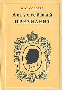 В. С. Соболев Августейший президент