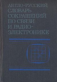 Англо-русский словарь сокращений по связи и радиоэлектронике Словарь содержит около 30...