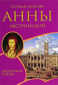 Шарль Далляр Первая любовь Анны Австрийской