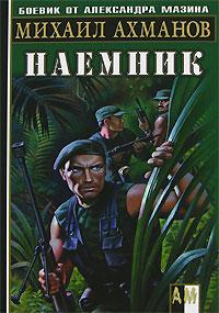 Михаил Ахманов Наемник