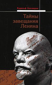 Рудольф Баландин Тайны завещания Ленина