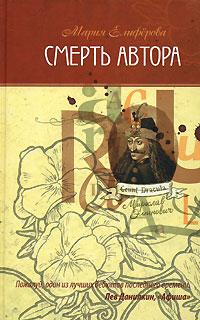 Мария Елиферова Смерть автора