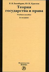 Р. В. Енгибарян, Ю. К. Краснов Теория государства и права
