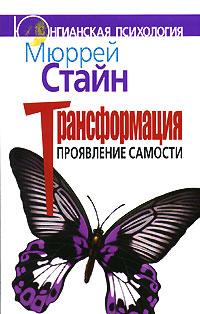 Мюррей Стайн Трансформация. Проявление самости