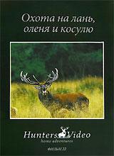 Охота на лань, оленя и косулю. Фильм 22 3d пазл expetro голова благородного оленя 10640