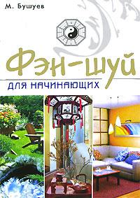 М. Бушуев Фэн-шуй для начинающих цена