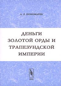 А. Л. Пономарев Деньги Золотой Орды и Трапезундской империи