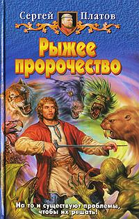 Сергей Платов Рыжее пророчество
