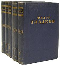 Федор Гладков. Собрание сочинений в 5 томах (комплект из 5 книг)