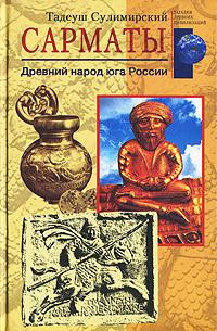 Тадеуш Сулимирский Сарматы. Древний народ юга России