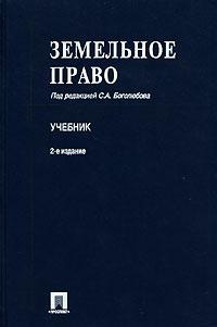 Под редакцией С. А. Боголюбова Земельное право