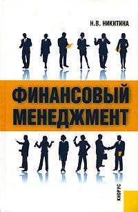 Н. В. Никитина Финансовый менеджмент н н черноиванова журнал рейтинговой оценки деятельности организации дополнительного образования