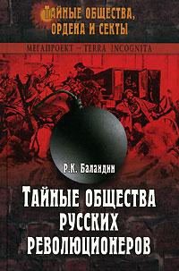 Р. К. Баландин Тайные общества русских революционеров