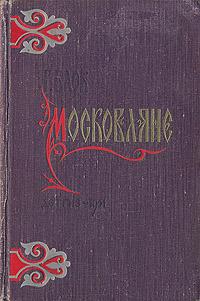 Г. Блок Московляне г блок московляне