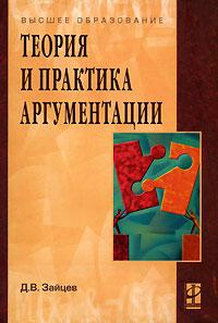Д. В. Зайцев Теория и практика аргументации