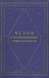 Чехов в воспоминаниях современников чехов в воспоминаниях современников