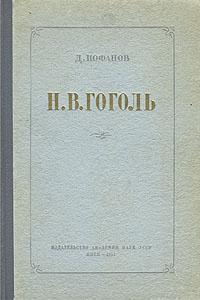 Д. Иофанов Н. В. Гоголь