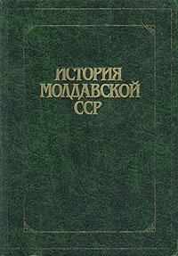 История Молдавской ССР с древнейших времен до наших дней