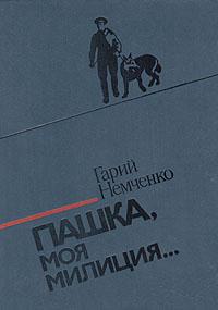 Гарий Немченко Пашка, моя милиция... отсутствует рассказы о западной сибири или о губерниях тобольской и томской