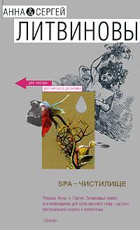 Анна & Сергей Литвиновы SPA-чистилище