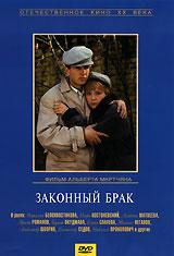 Законный брак наталия будур православный брак