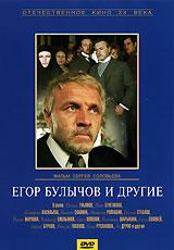 Егор Булычов и другие тексты и образы егор клопенко