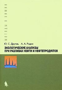 Ю. С. Другов, А. А. Родин Экологические анализы при разливах нефти и нефтепродуктов другов ю родин а газохроматографический анализ загрязн воздуха