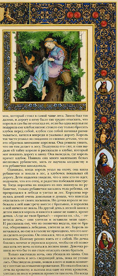Братья Гримм. Детские и домашние сказки (подарочное издание). Братья Гримм