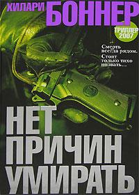 Нет причин умирать Впервые на русском - новый роман...