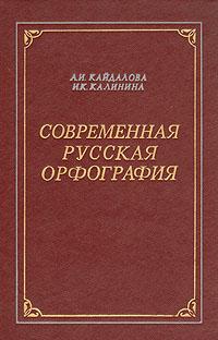 А. И. Кайдалова, И. К. Калинина Современная русская орфография