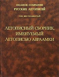 Полное собрание русских летописей. Том 16. Летописный сборник, именуемый летописью Авраамки (1885)