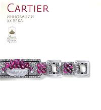 Cartier. Инновации XX века