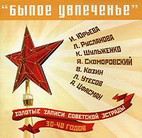 Былое увлечение. Золотые записи советской эстрады 30-40 годов одежда 40 годов мужская