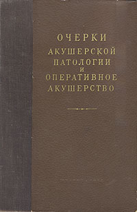 Очерки акушерской патологии и оперативное акушерство телефон женской консультации