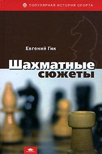 цена на Евгений Гик Шахматные сюжеты