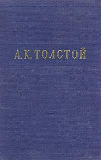 А. К. Толстой А. К. Толстой. Стихотворения. Царь Федор Иоаннович а к толстой а к толстой избранное