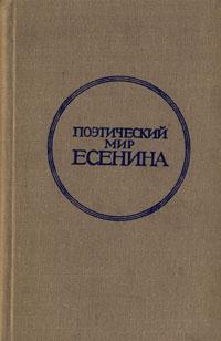 Алла Марченко Поэтический мир Есенина интерпретация ключевых образов концептов в поэзии с есенина