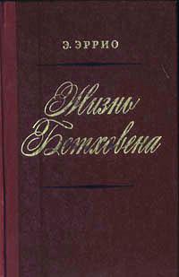 Эдуард Эррио Жизнь Бетховена