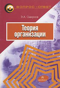 Э. А. Смирнов Теория организации