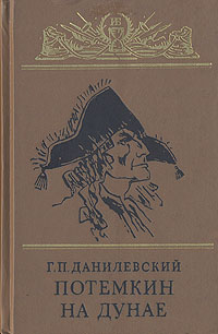 Г. П. Данилевский Потемкин на Дунае в в потемкин е г старостина неотложная эндокринология
