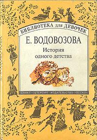 Е. Водовозова История одного детства е н водовозова история одного детства