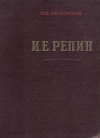 И. Е. Репин