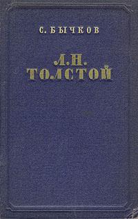 С. Бычков Л. Н. Толстой. Очерк творчества