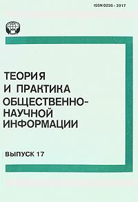 Теория и практика общественно-научной информации. Выпуск 17