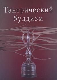 Н. Иянага,Андрей Фесюн Тантрический буддизм