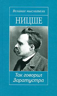 Фото - Фридрих Ницше Так говорил Заратустра р дж холлингдейл фридрих ницше трагедия неприкаянной души